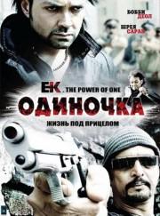 смотреть онлайн фильмы индийский фильмы боевики одиночка