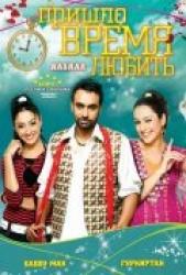 Пришло время любить (2008) - индийский фильм скачать